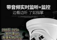 带音频监控摄像机